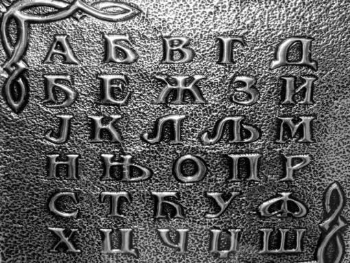 iron typography texture cast text pattern alphabet metallic tipografi terkeren abstrak